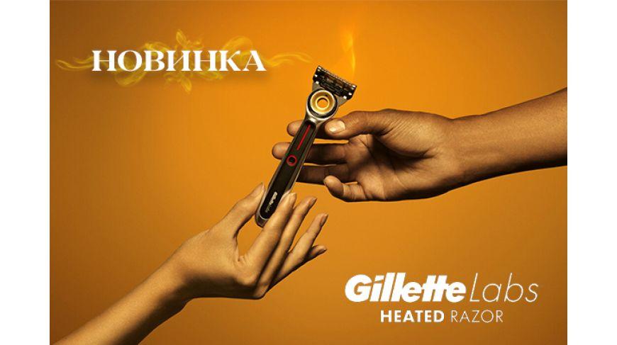 Бритва с подогревом от GilletteLab