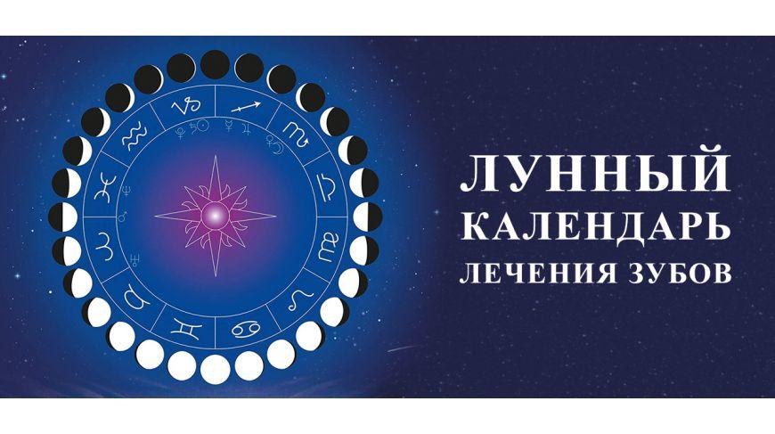 Лунный календарь лечения зубов на декабрь 2020 года