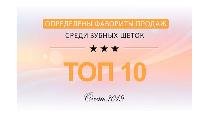 """Топ 10. Определены фавориты продаж среди зубных щеток """"Осень 2019"""""""