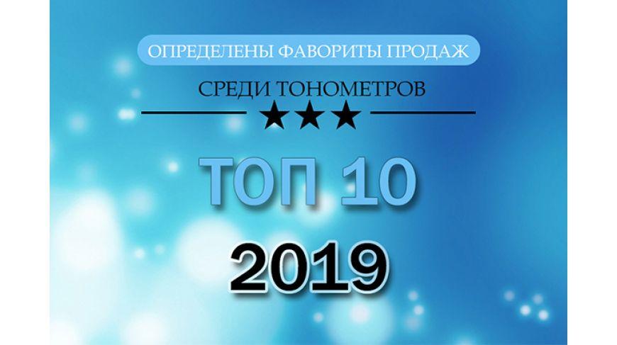 Топ 10! Определены фавориты продаж среди тонометров 2019
