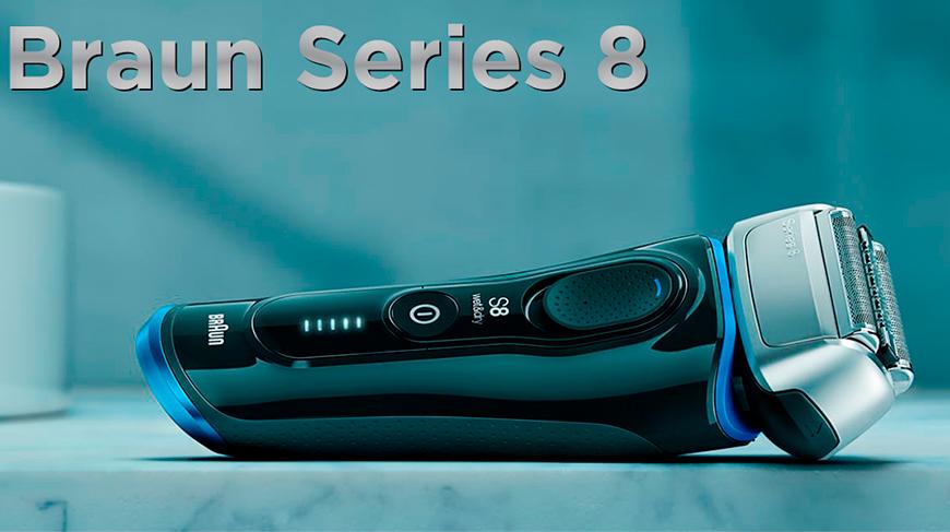 Новая серия бритв Braun Series 8: все, что нужно знать
