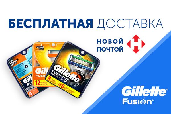 Бесплатная доставка на кассеты Gillette Fusion
