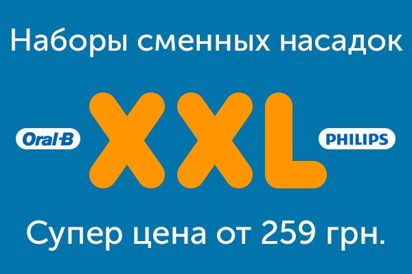 Набор насадок XXL
